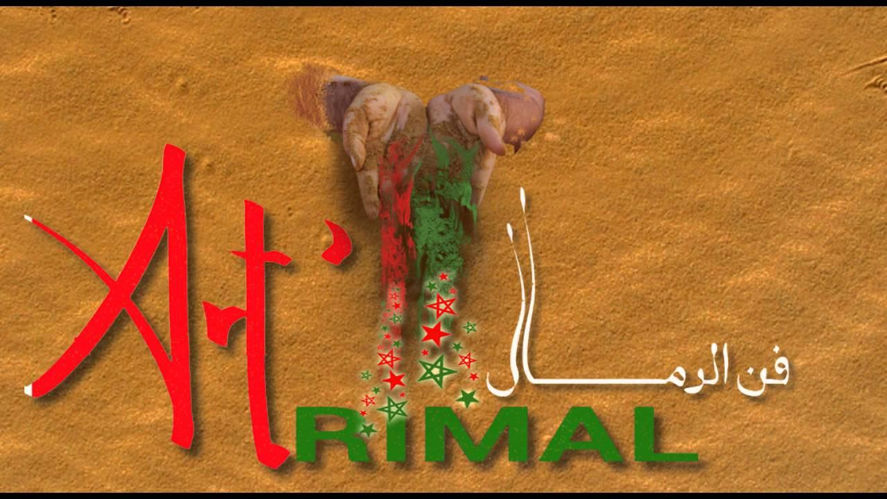 Debdou accueillera en 2017 la 3ème édition du festival de l'association «Art Rimal»