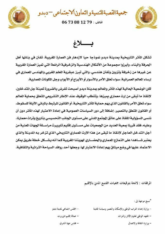 Communiqué de l'association des «Amis de Debdou» Il est urgent d'intervenir pour sauver le patrimoine architectural de Debdou
