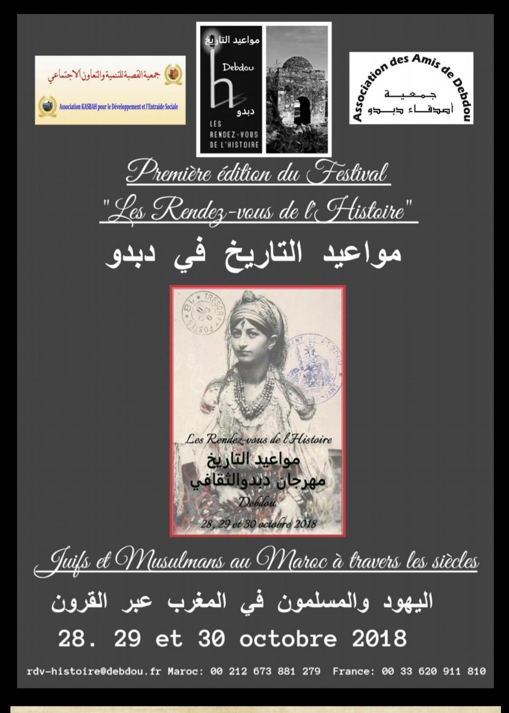 Les Rendez-vous de l'Histoire de Debdou  مواعيد التاريخ في دبدو